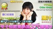 Tokyo Hot n0774 Abnormal School