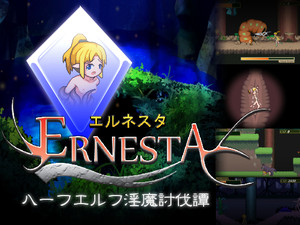 [DenCC] Ernesta -The Half Elf Slayer of Evil- / [DenCC] Ernesta -ハーフエルフ淫魔討伐譚- (ver1.04)