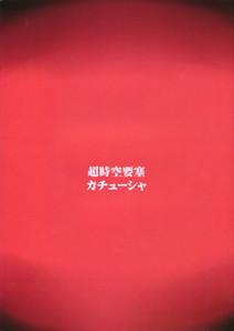 One Piece - Mero Mero Girls New World (Color)