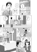[Yamakumo] Closet ~Osananajimi no Shinjitsu~