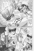 [Masuda Inu x Kurashina Ryo] Seigiou - 48 no Kiseki Vol.02